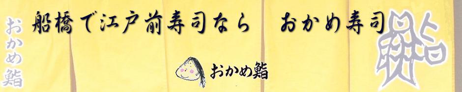 船橋で江戸前寿司なら おかめ寿司